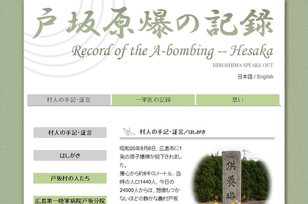 戸坂原爆の記録