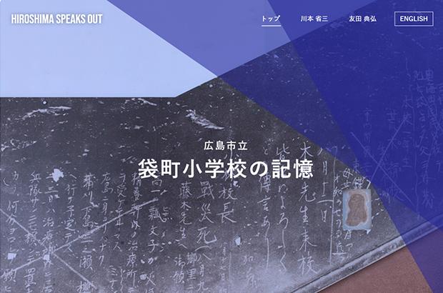 広島市立袋町小学校の記憶